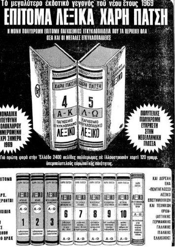 leksika hari patsi 1969.jpg