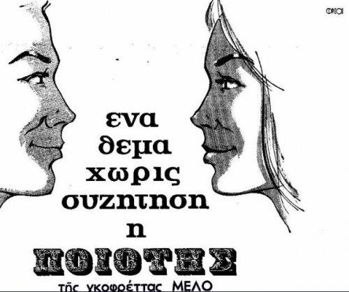 gofretta melo 1966.jpg
