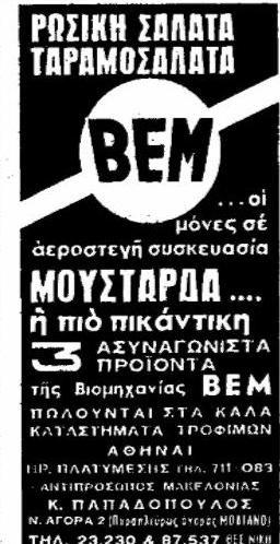 russian salad ΒΕΜ 1966.jpg