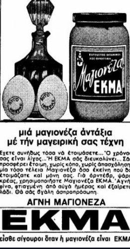 mayonaise ΕΚΜΑ 1966.jpg