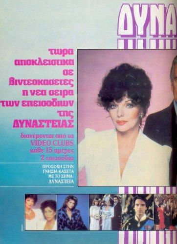 1985 dynasty1.jpg