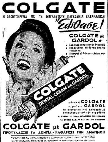 Colgate Dental Cream 1957.jpg