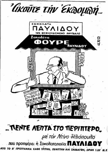 Ντίνος Ηλιόπουλος στο Β' Πρόγραμμα Ραδιοφώνου (ΕΘΝΟΣ, 16-12-1960).png