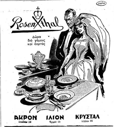 Άκρον - Ίλιον - Κρυστάλ (ΕΘΝΟΣ, 16-12-1960).png