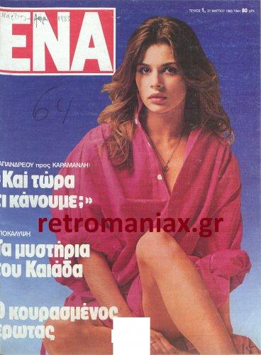 1983-01.jpg