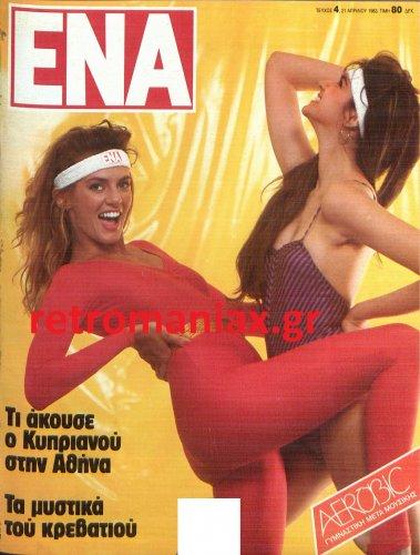 1983-04.jpg