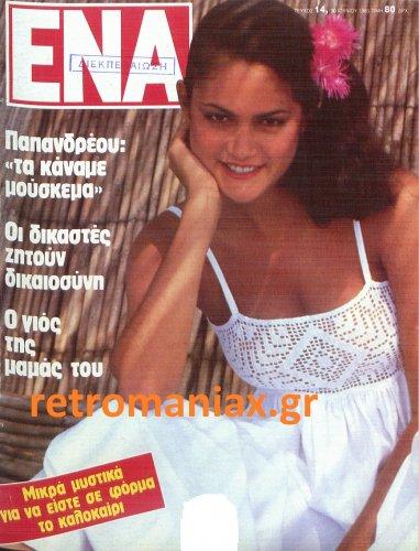 1983-14.jpg