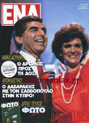 1988-33.jpg