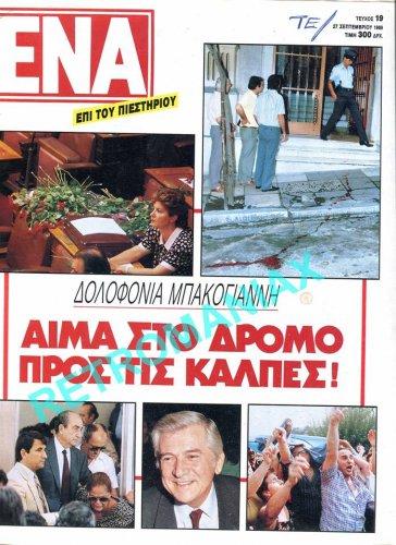 1989-19.jpg