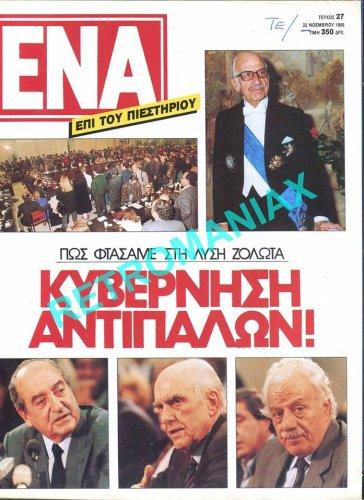 1989-27.jpg