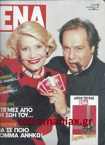 1989-28.jpg