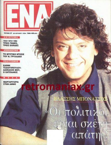 1994-27.jpg