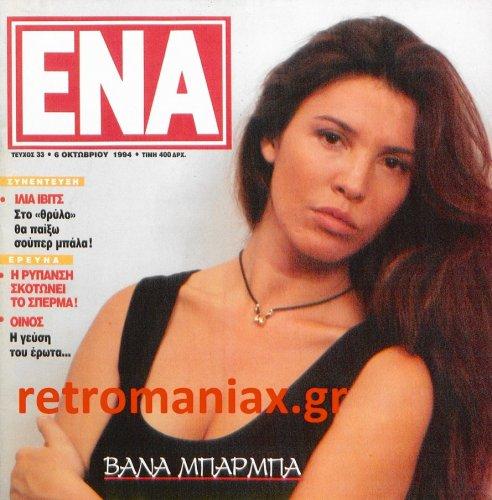 1994-33.jpg