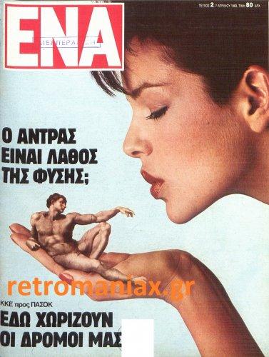 1983-02.jpg