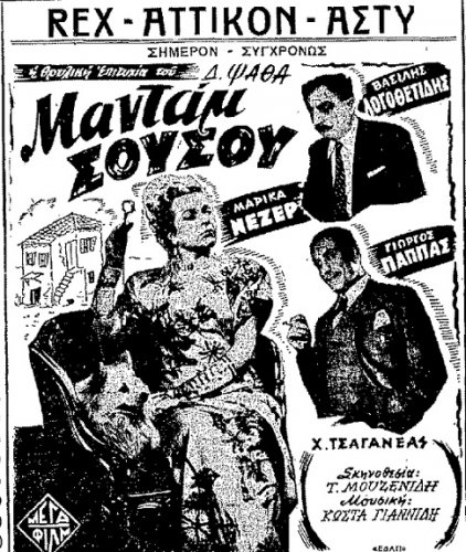 Madam Sousou Movie -2-5-1948.jpg