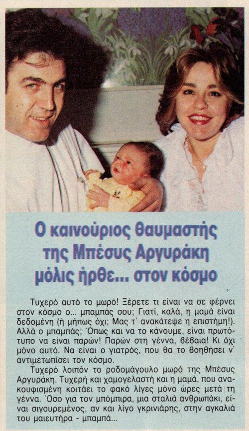 1985-3-27 Καί, 18 (2).jpg