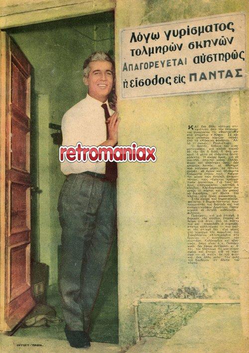 ΠΑΠΑΜΙΧΑΗΛ 1963.jpg