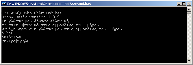 Greek-Characters-In-Console.png