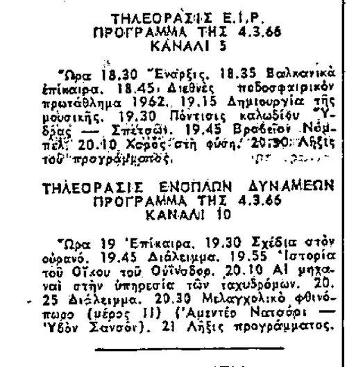 Παρασκευή 4 Μαρτίου 1966_page-0001.jpg