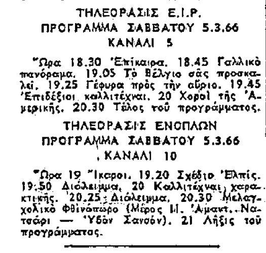 Σάββατο 5 Μαρτίου 1966_pages-to-jpg-0001.jpg