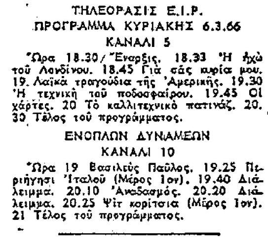 Κυριακή 6 Μαρτίου 1966_page-0001.jpg