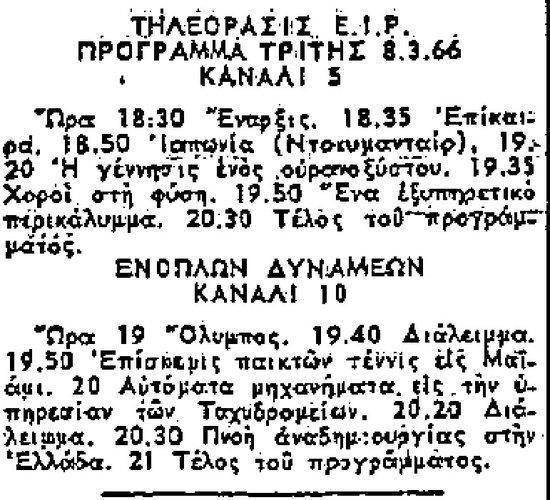 Τρίτη 8 Μαρτίου 1966_page-0001.jpg
