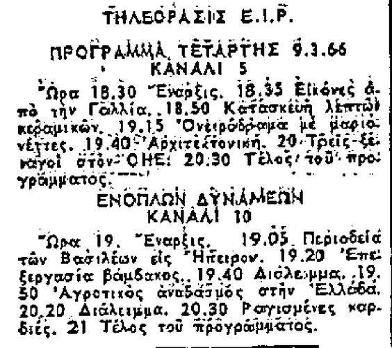 Τετάρτη 9 Μαρτίου 1966_page-0001.jpg