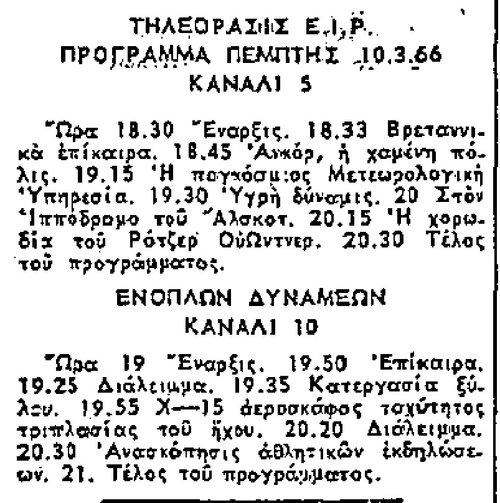 Πέμπτη 10 Μαρτίου 1966_page-0001.jpg