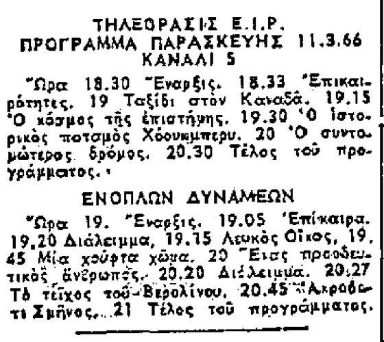 Παρασκευή 11 Μαρτίου 1966_page-0001.jpg