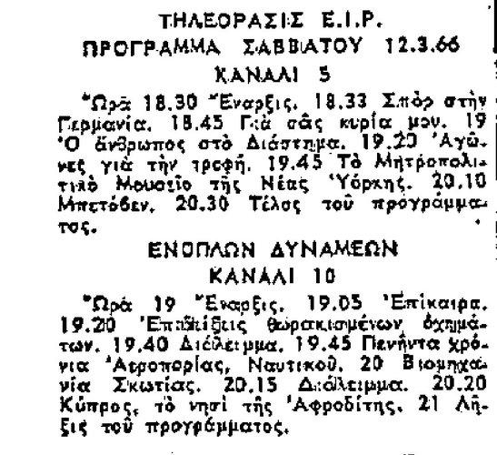 12μαρτιου1966_page-0001.jpg