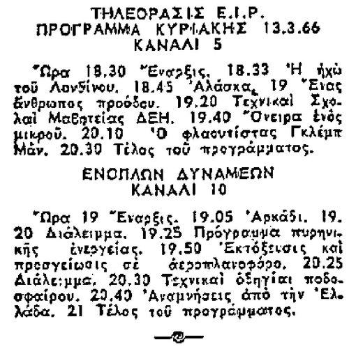 13μαρτιου1966_page-0001.jpg