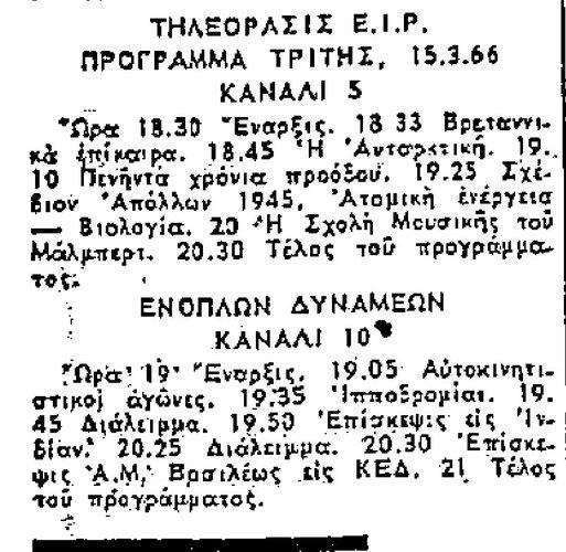 15μαρτιου1966_page-0001.jpg