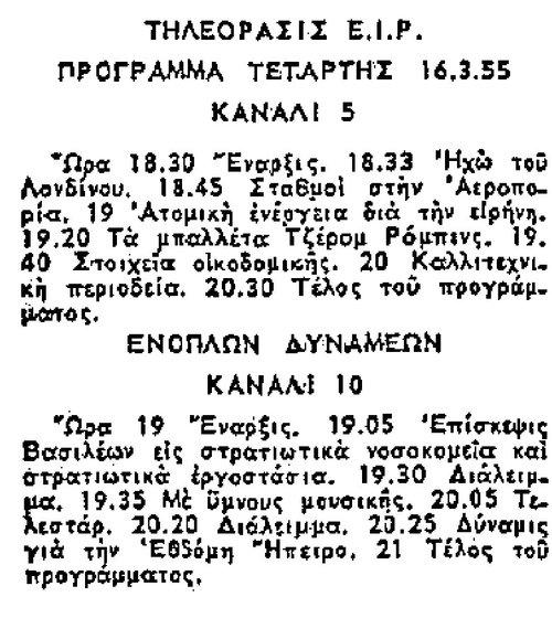 16μαρτιου1966_page-0001.jpg