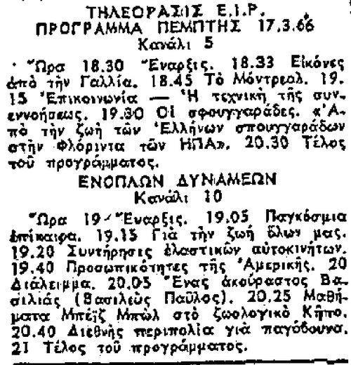 17μαρτιου1966_page-0001.jpg