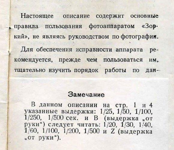 zorki 1955 manual.JPG