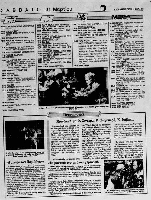 31 Μαρτίου 1990_page-0001.jpg