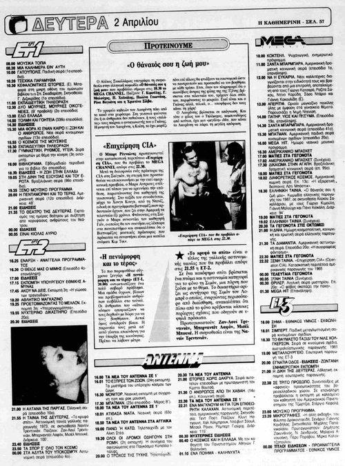 2 Απριλίου 1990_page-0001.jpg