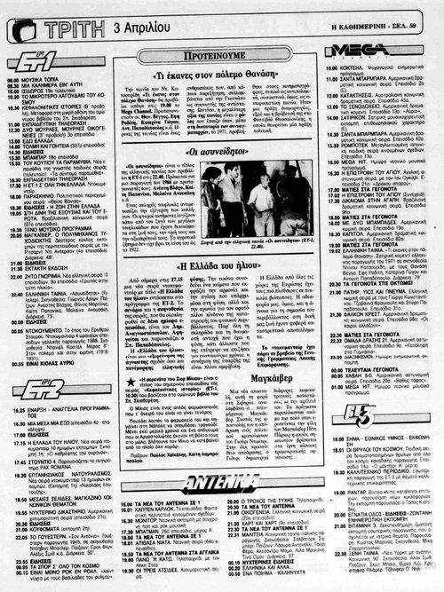 3 Απριλίου 1990_page-0001.jpg