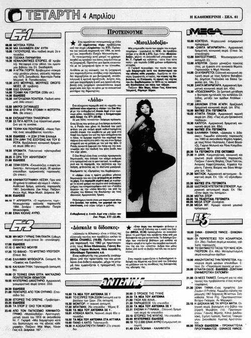 4 Απριλίου 1990_page-0001.jpg