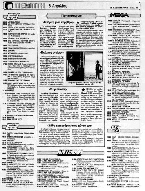 5 Απριλίου 1990_page-0001.jpg