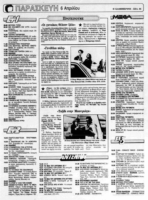 6 Απριλίου 1990_page-0001.jpg