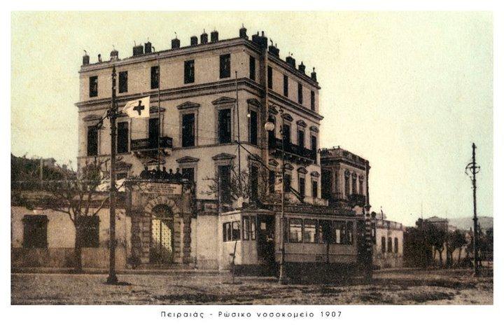 1907 ρώσσικο νοσοκομείο.jpg