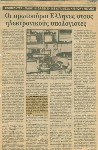 vima1984b.jpg