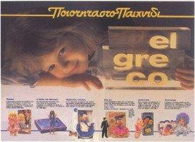 El Greco_1983_Hellads_p223a.jpg
