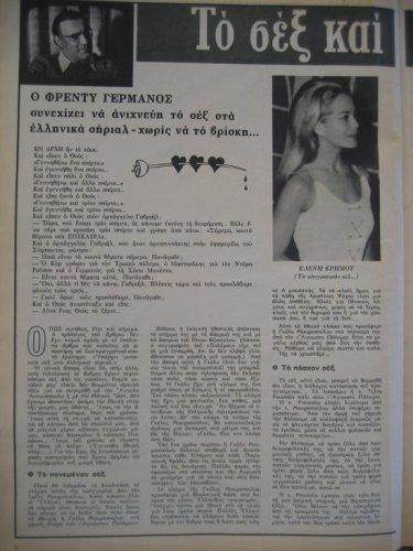 Germanos-Feb.1973-1.jpg