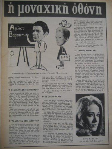 Germanos-Feb.1973-2.jpg
