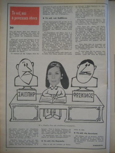 Germanos-Feb.1973-3.jpg