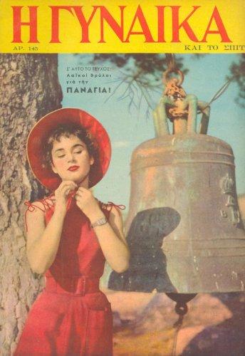 1955 08-14.jpg
