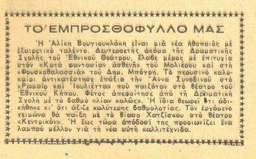 1955 08-14 inside.jpg
