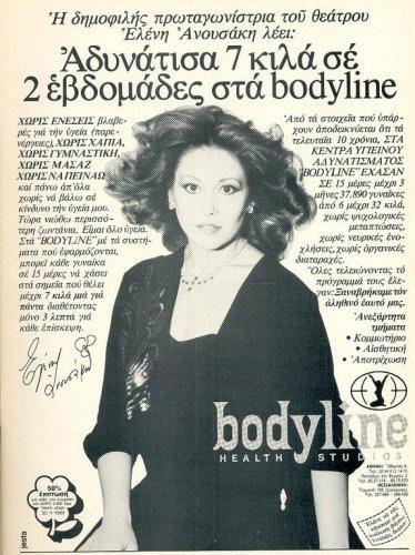 ανουσακη bodyline 1981 01-22 ΕΠΙΚ&#9.jpg